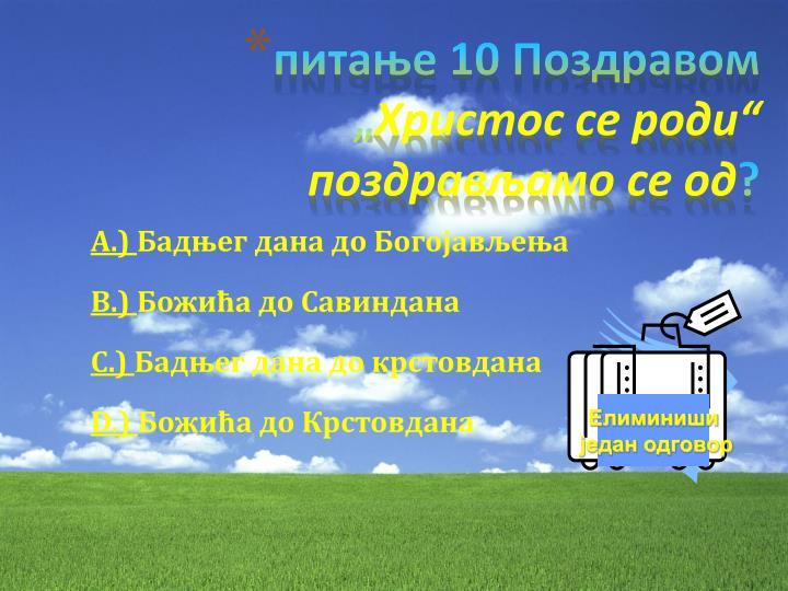 Елиминиши