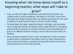 knowing what i do know about myself as a beginning teacher what steps will i take to grow