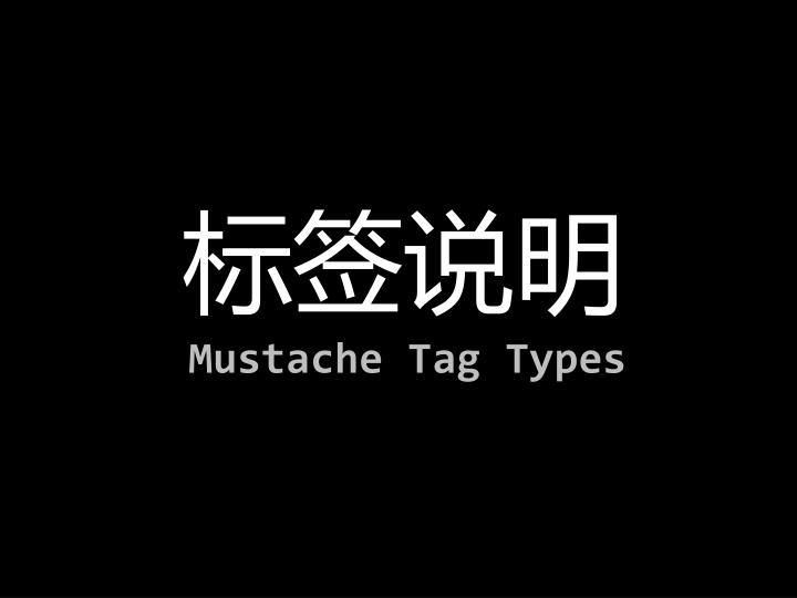 Mustache Tag Types