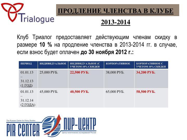 ПРОДЛЕНИЕ ЧЛЕНСТВА В КЛУБЕ 2013-2014