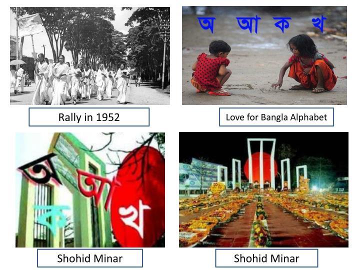 Love for Bangla Alphabet