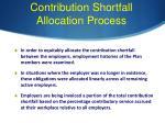 contribution shortfall allocation process1