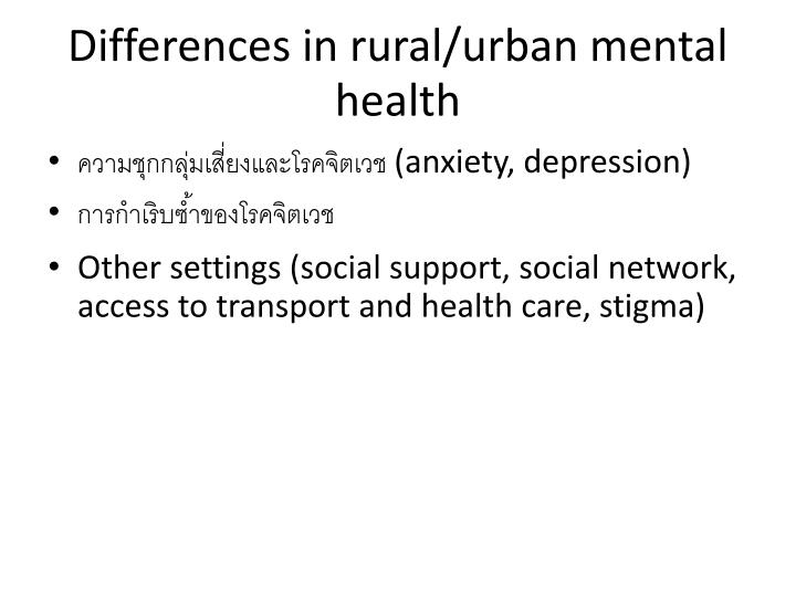 Differences in rural/urban mental health