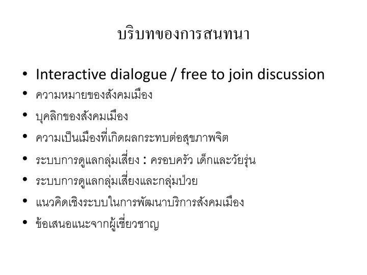 บริบทของการสนทนา