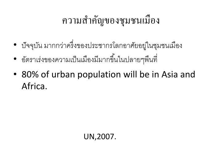 ความสำคัญของชุมชนเมือง