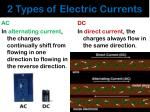2 types of electric currents