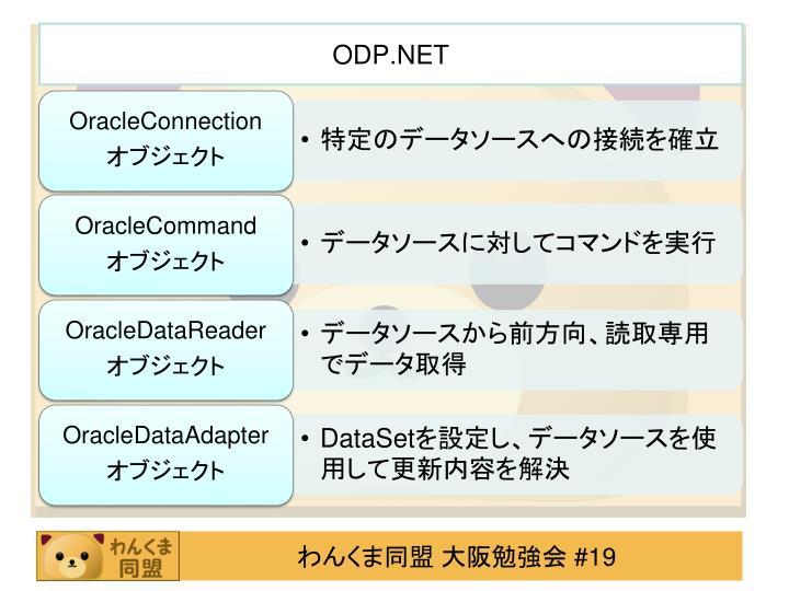 ODP.NET