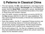 i patterns in classical china2