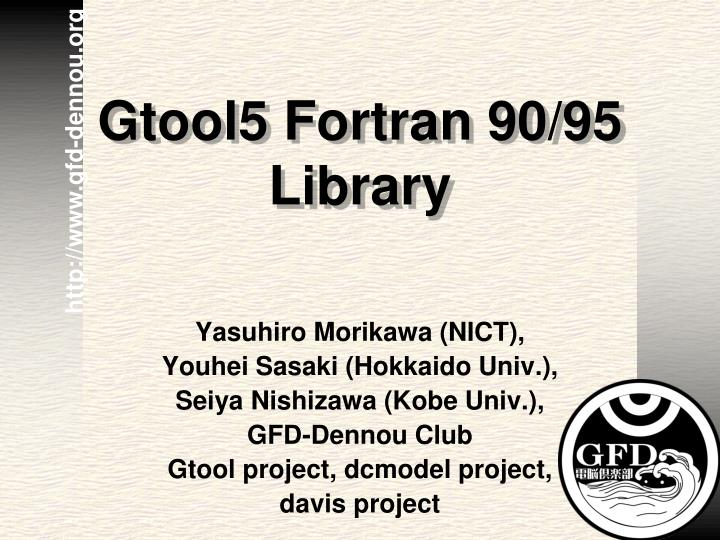 gtool5 fortran 90 95 library