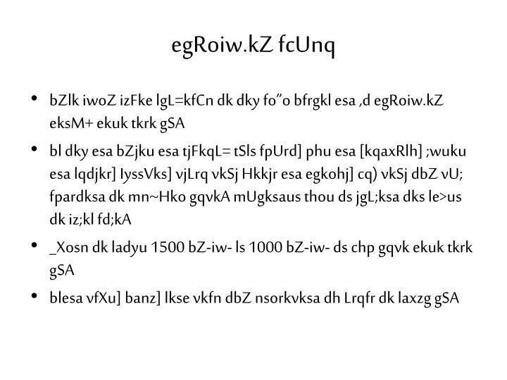 egRoiw.kZ