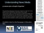 understanding news media