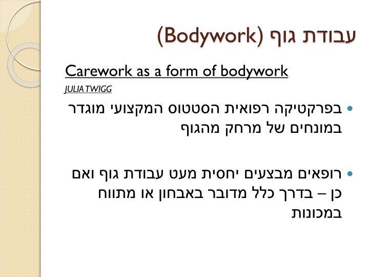 עבודת גוף (