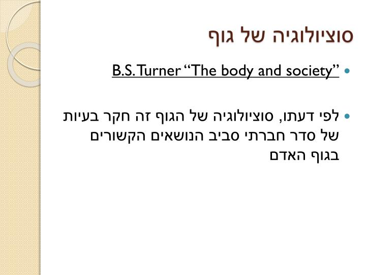 סוציולוגיה של גוף