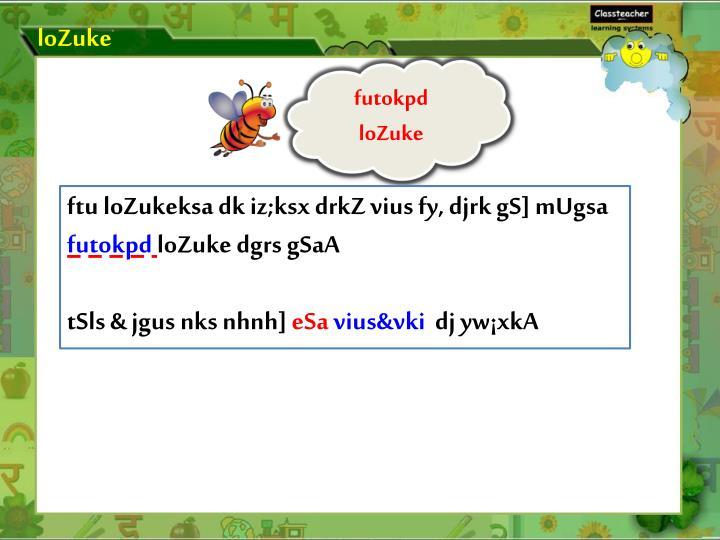 loZuke
