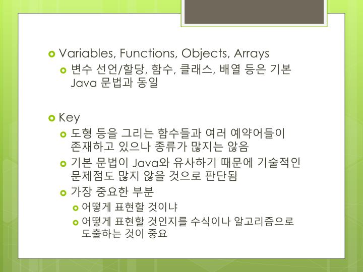 Variables, Functions, Objects, Arrays