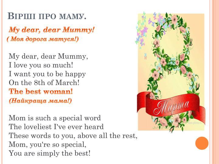 Вірші про маму.