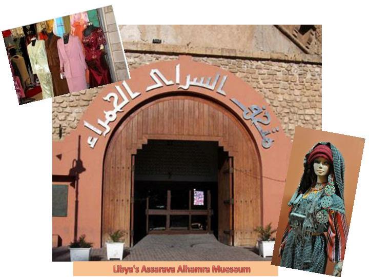 Libya's Assarava Alhamra Mueseum