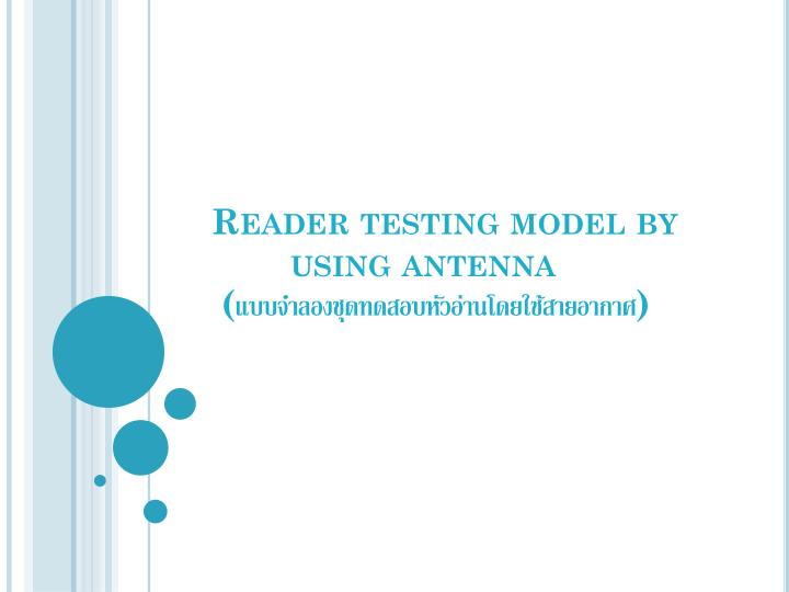 Reader testing model by using antenna