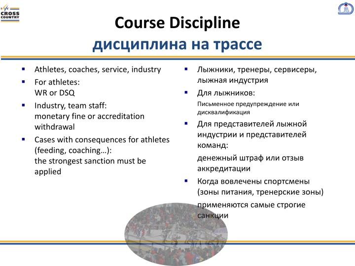 Course Discipline