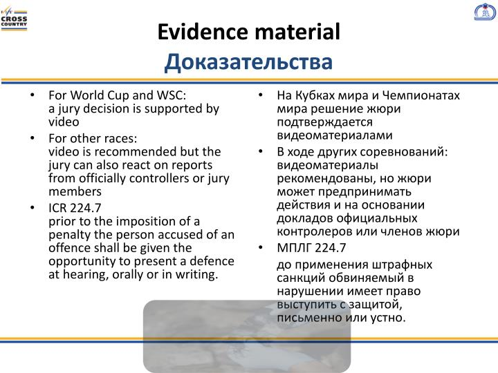 Evidence material