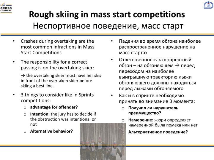 Rough skiing in mass start competitions