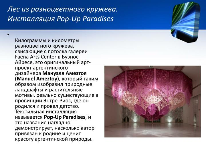 .  Pop-Up Paradises