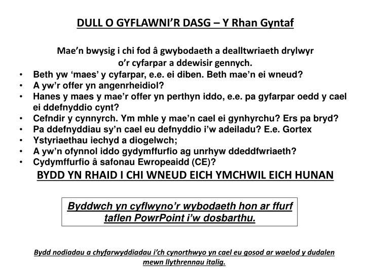 DULL O GYFLAWNI'R DASG