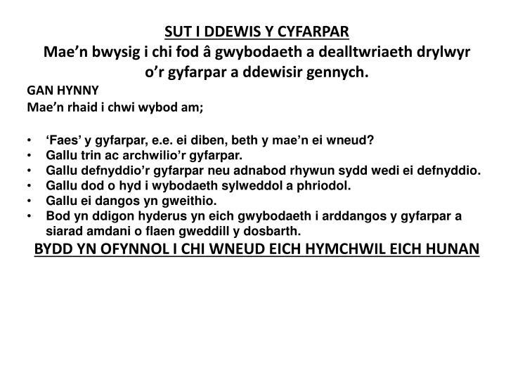 SUT I DDEWIS Y CYFARPAR