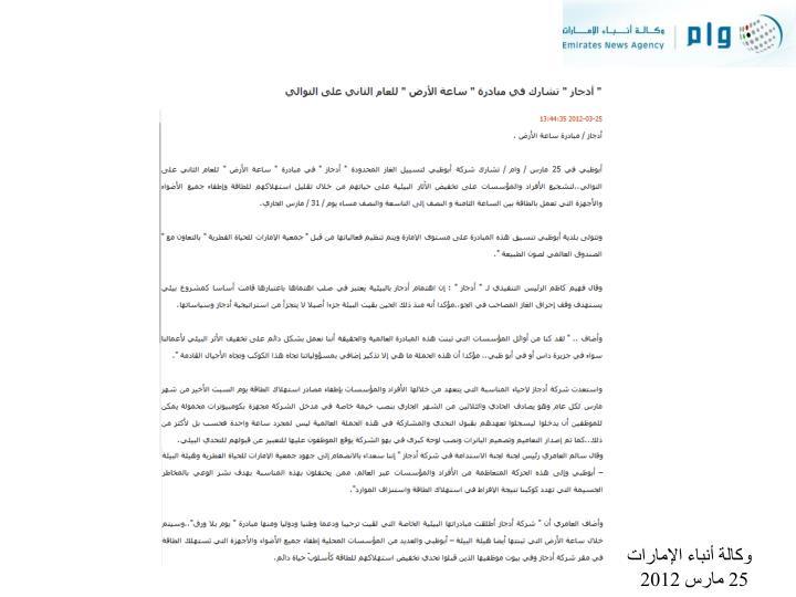 وكالة أنباء الإمارات