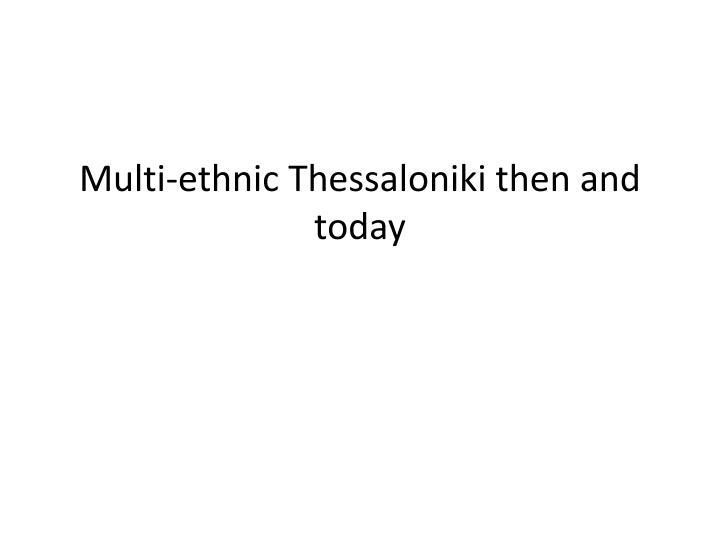 multi ethnic thessaloniki then and today