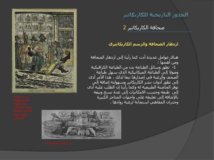 الجذور التاريخية للكاريكاتير