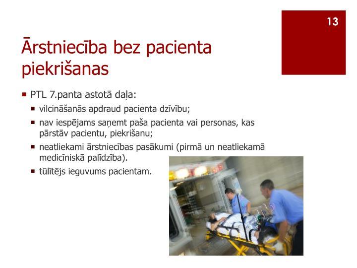 Ārstniecība bez pacienta piekrišanas