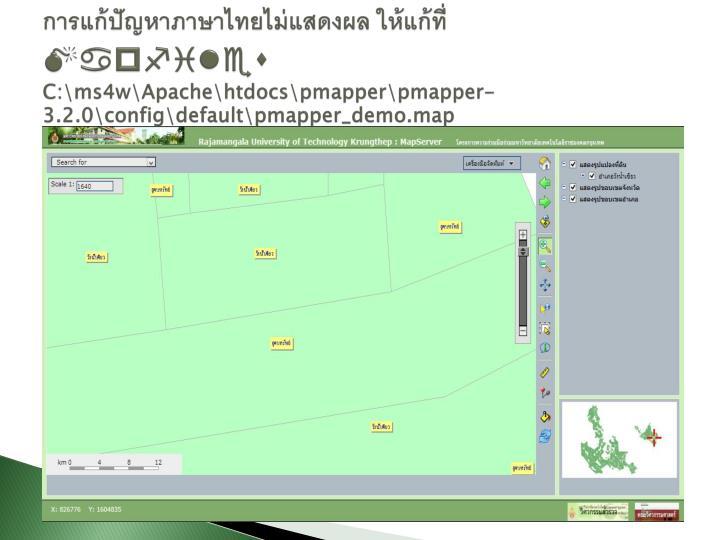 การแก้ปัญหาภาษาไทยไม่แสดงผล ให้แก้ที่