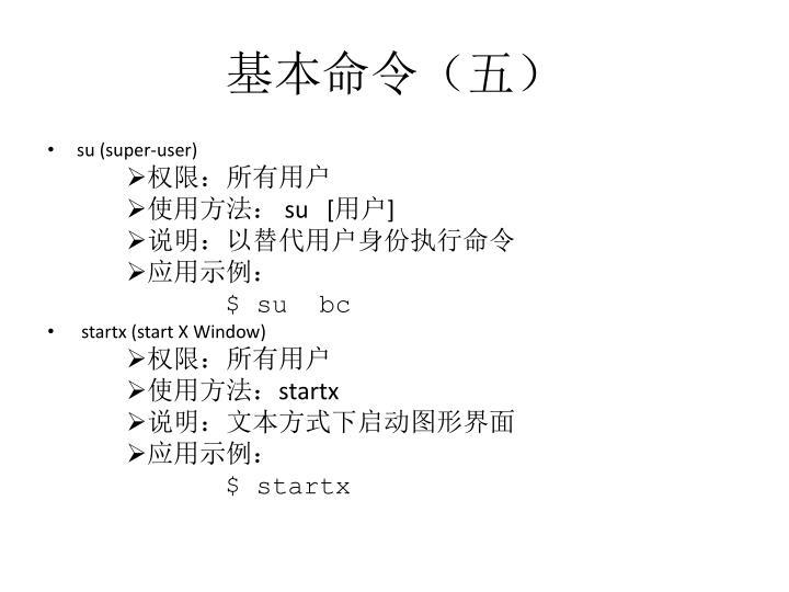 基本命令(五)