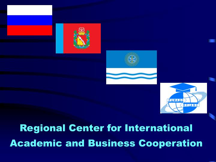 Regional Center for International Academic and Business Cooperation
