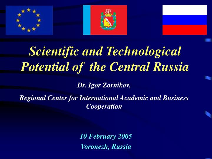 Scientific and technological potential of the central russia