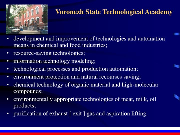 Voronezh State Technological Academy