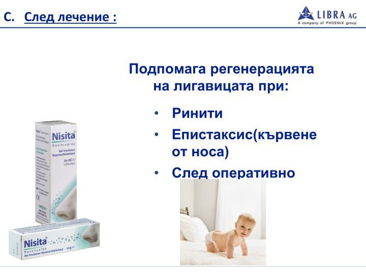 Подпомага регенерацията  на лигавицата при: