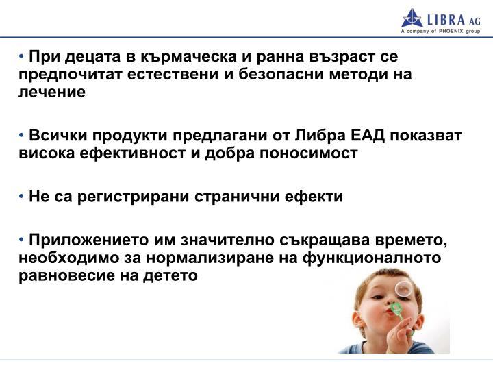 При децата в кърмаческа и ранна възраст се предпочитат естествени и безопасни методи на лечение