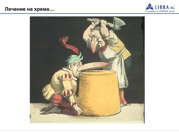 Лечение на хрема....