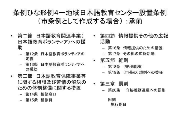 条例ひな形例4ー地域日本語教育センター設置条例