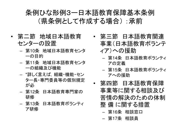 条例ひな形例3ー日本語教育保障基本条例