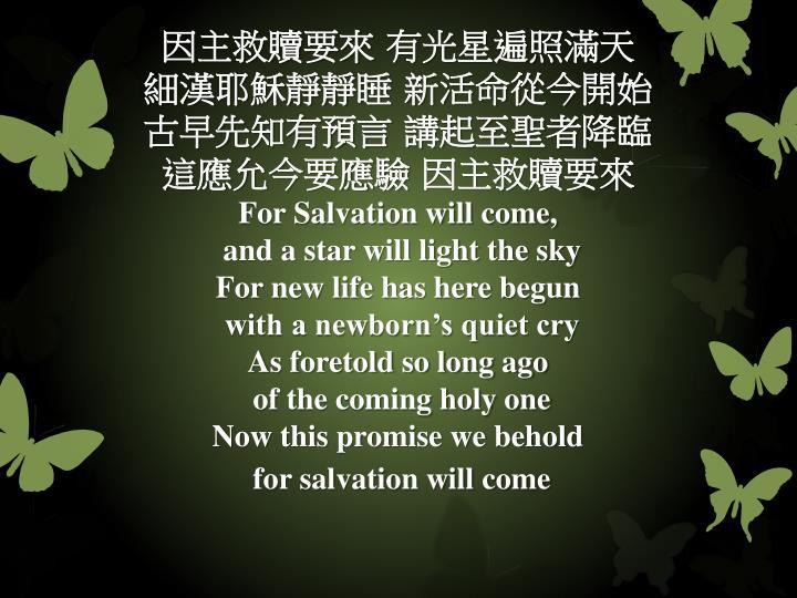 因主救贖要來 有光星遍照滿天