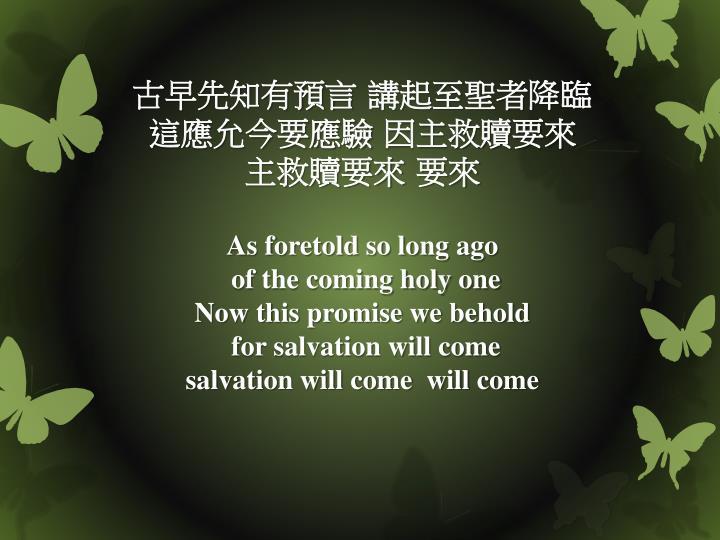 古早先知有預言 講起至聖者降臨