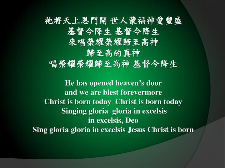 祂將天上恩門開 世人蒙福神愛豐盛