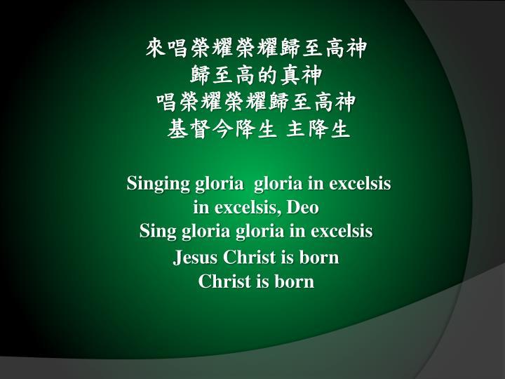 來唱榮耀榮耀歸至高神