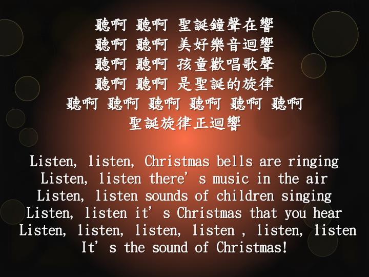 聽啊 聽啊 聖誕鐘聲在響