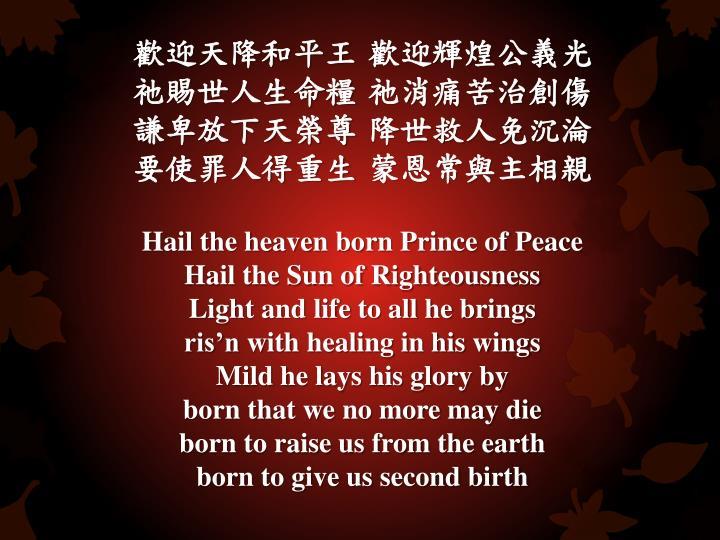歡迎天降和平王 歡迎輝煌公義光