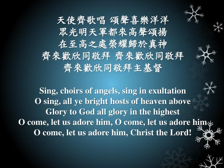 天使齊歌唱 頌聲喜樂洋洋