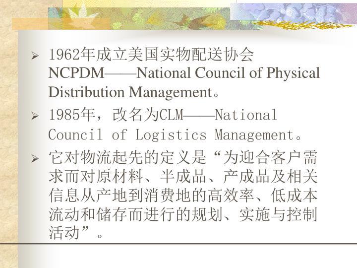 1962年成立美国实物配送协会